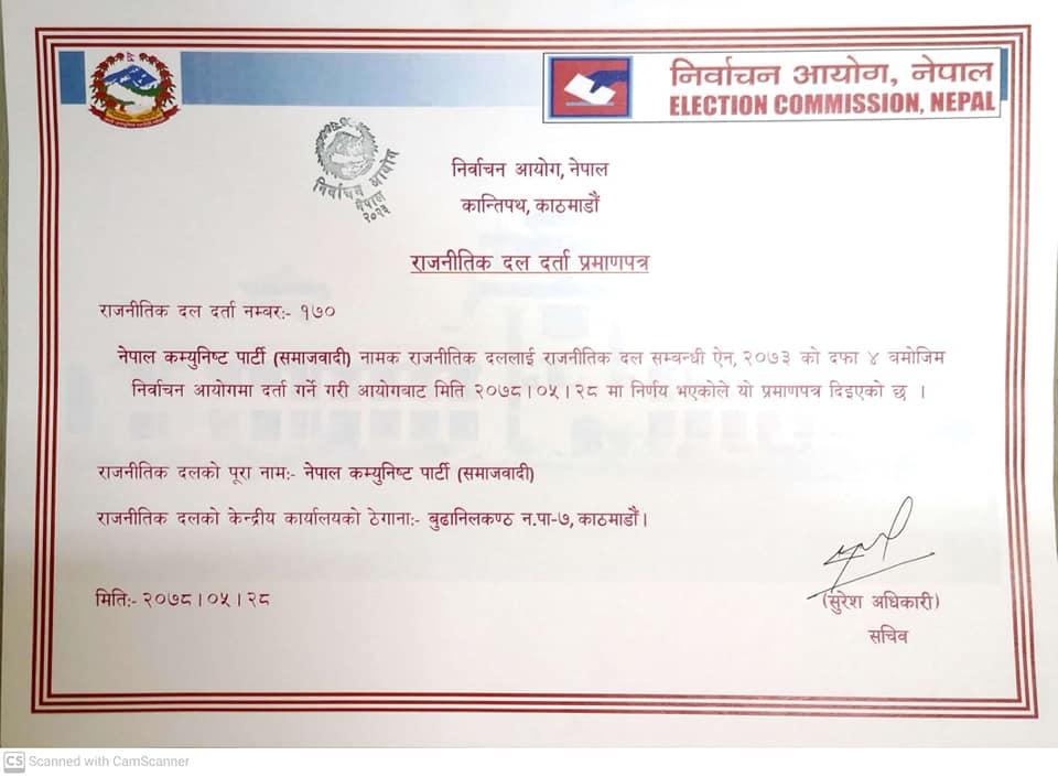 निर्वाचन आयोगमा नेपाल कम्युनिस्ट पार्टी (समाजवादी) नामक नयाँ दल दर्ता