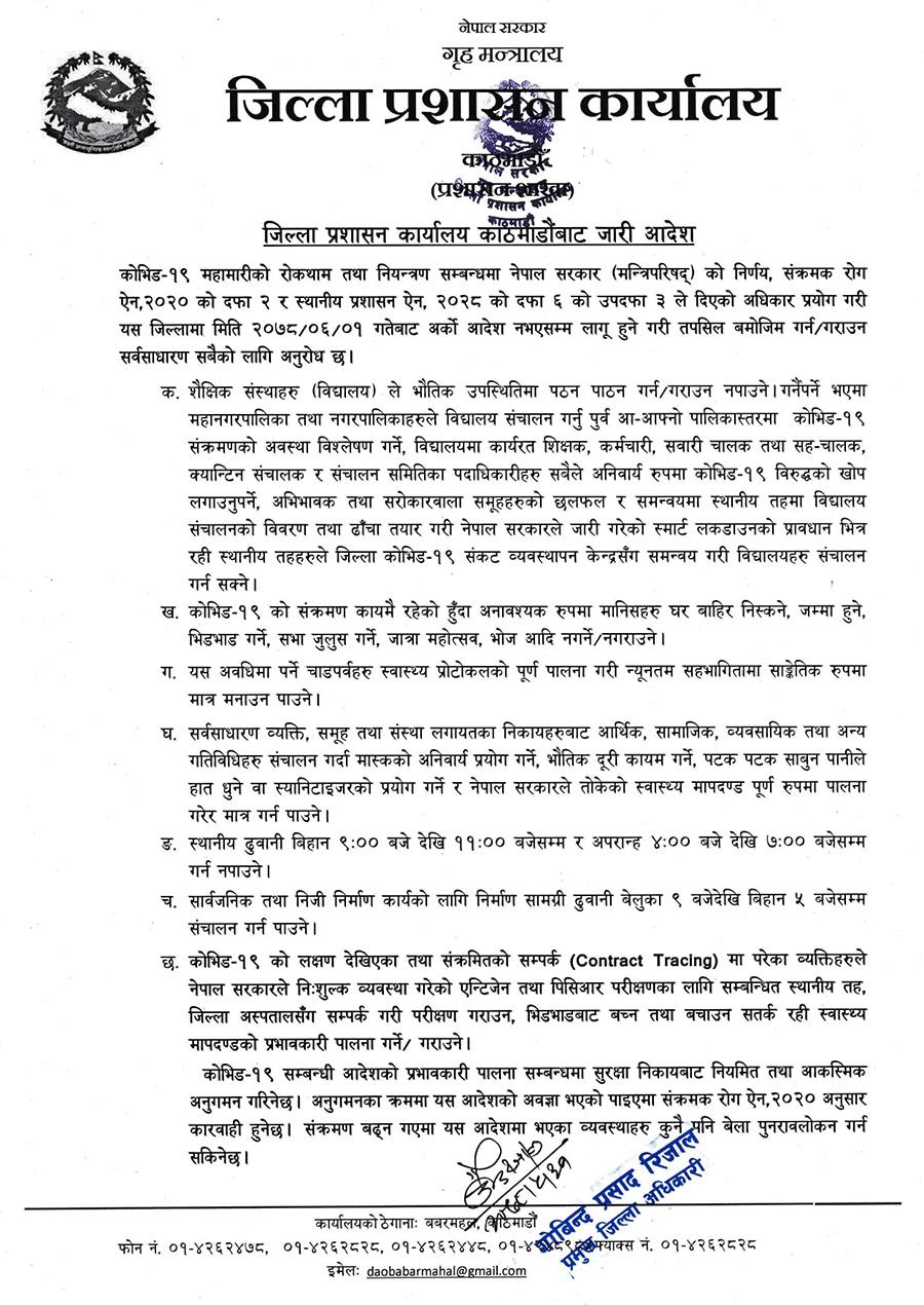 काठमाडौं प्रशासनको निर्णय  : विद्यालयले भौतिक उपस्थितिमा पठनपाठन गर्न नपाउने,चाडपर्व सांकेतिक रुपमा मनाउने