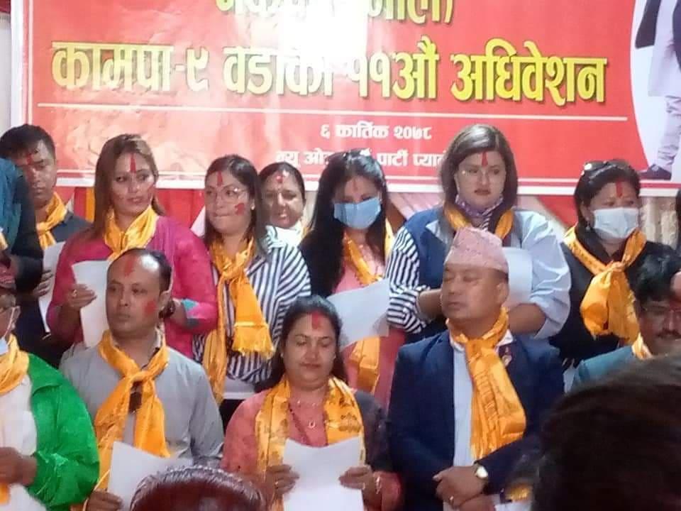 काठमाडौं महानगरमा एमाले अधिवेशन, यस्तो बन्यो वडा न. ९ को कमिटी